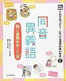 光村の国語 これでなっとく!にている漢字の使い分け〈2〉同音異義語―同じ音読みのことば