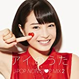 アイのうた J-POP NON STOP MIX.2→Mixed by DJ FUMI★YEAH!