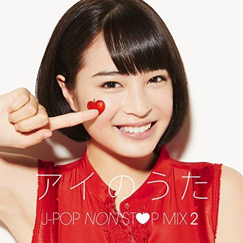 [画像:アイのうた J-POP NON STOP MIX.2→Mixed by DJ FUMI★YEAH!]