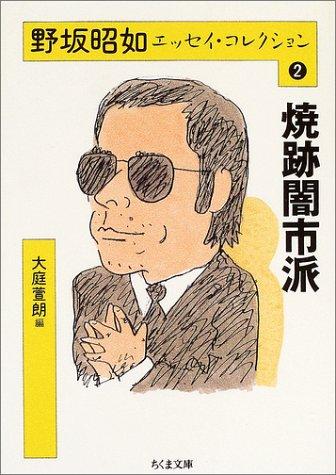 野坂昭如エッセイ・コレクション2 (ちくま文庫)の詳細を見る