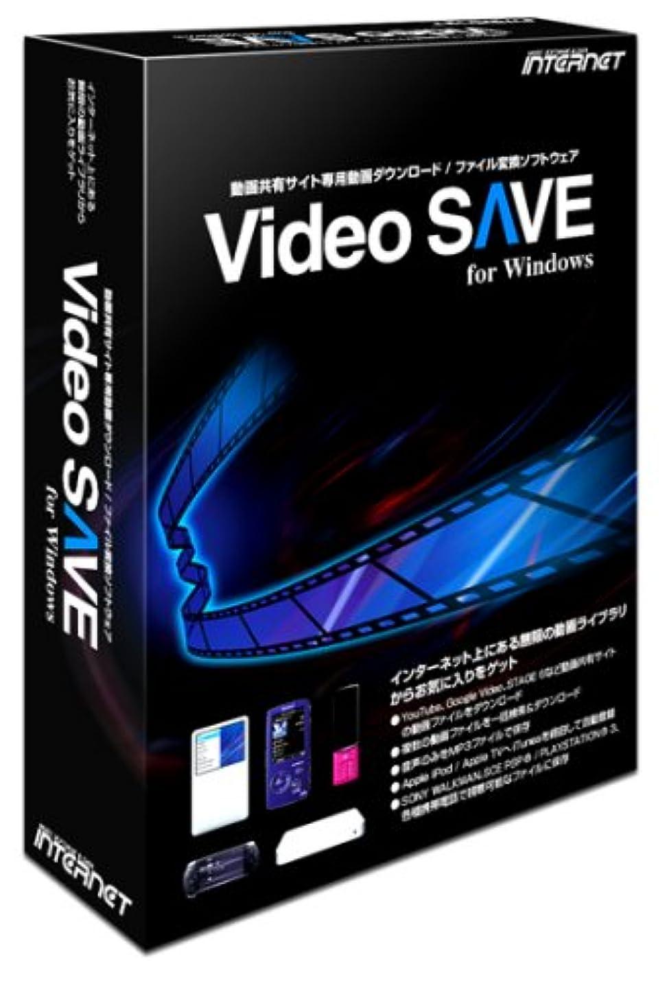 くぼみシリング破壊するVideo SAVE for Windows