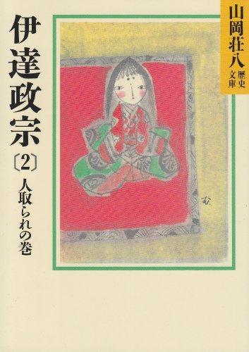 伊達政宗 (2)人取られの巻 (山岡荘八歴史文庫 52)の詳細を見る