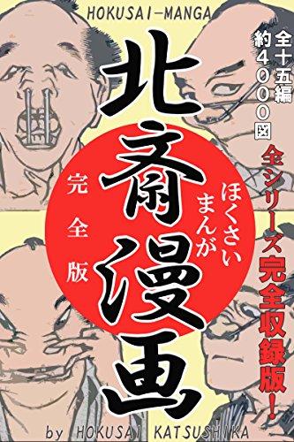 北斎漫画 (全) 葛飾北斎: 全15シリーズ完全収録版(約4000図!)