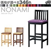ノナミカウンター 和風木製カウンターチェア NONAMI