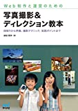 Web制作と運営のための 写真撮影&ディレクション教本