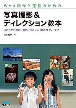 [鍋坂 樹伸]のWeb制作と運営のための 写真撮影&ディレクション教本