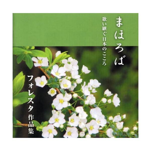 まほろば 歌い継ぐ日本のこころ フォレスタ作品集の商品画像