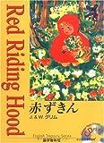 赤ずきん ラジオドラマCD付き (イングリッシュトレジャリー・シリーズ)