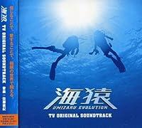 海猿 TV ORIGINAL SOUND TRACK