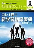 教員養成セミナー 2018年6月号別冊 【合格Supportシリーズ第6弾 コレ1冊! 新学習指導要領】