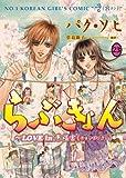 らぶきょん~LOVE in 景福宮(23) (ウンポコ・コミックス)