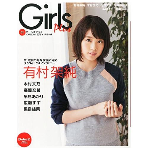 Girls Plus (CMNOW 2015年1月号別冊)