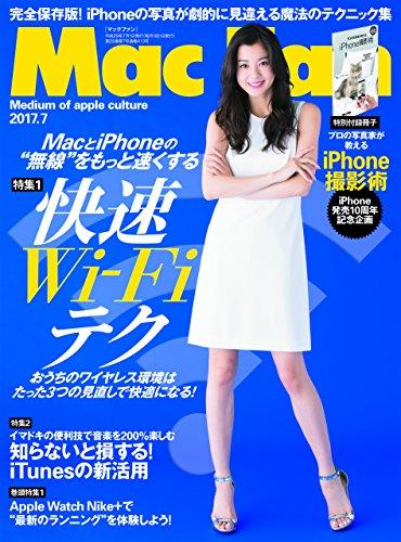 Mac Fan 2017年7月号 [雑誌]の詳細を見る