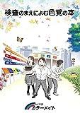 「検査のまえによむ色覚の本」30冊セット+「利用の手引き」1冊