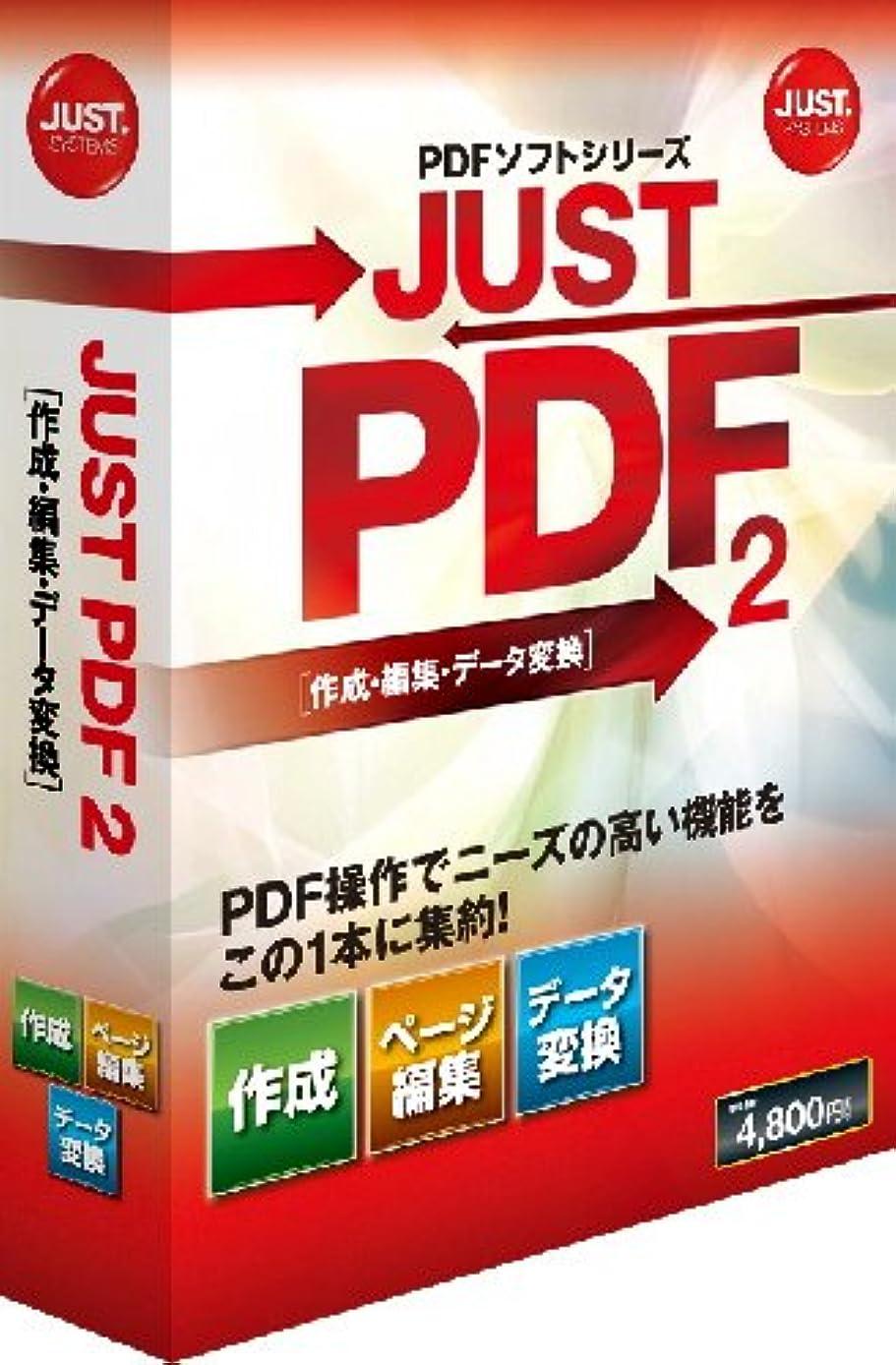 摂氏はしごトラフィックJUST PDF 2 [作成?編集?データ変換] 通常版