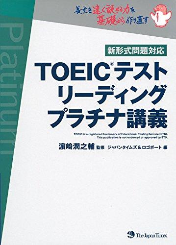 TOEIC(R)テスト リーディング プラチナ講義の詳細を見る
