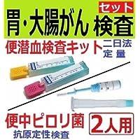 【セット割/2名様用】郵送型・胃/大腸がん検査キット(便潜血定量検査・ピロリ菌検査)