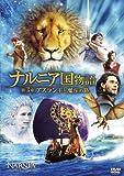 ナルニア国物語/第3章:アスラン王と魔法の島[DVD]