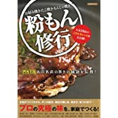 お好み焼き・たこ焼き・もんじゃ焼き 粉もん修行 (洋泉社MOOK)