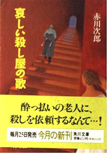 哀しい殺し屋の歌 (角川文庫)の詳細を見る