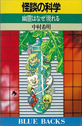 Amazon.co.jp: 怪談の科学 幽霊...
