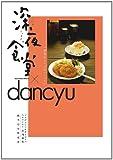 深夜食堂×dancyu 真夜中のいけないレシピ (ビッグコミックススペシャル)