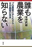 「誰も農業を知らない: プロ農家だからわかる日本農業の未来」販売ページヘ