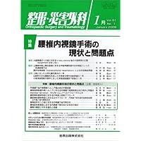 整形・災害外科 2008年 01月号 [雑誌]