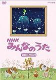 NHK みんなのうた 2000~2002[DVD]