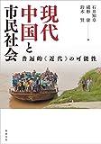 現代中国と市民社会