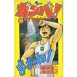 ガンバ!fly high 28 (少年サンデーコミックス)