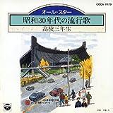 昭和30年代の歌謡曲