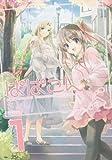 ぱぱこん vol.1 (コミホリコミックス)