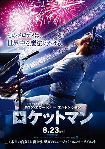 ロケットマン【DVD化お知らせメール】 [Blu-ray]