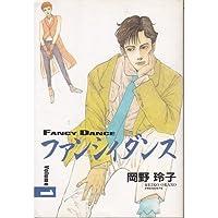 ファンシィダンス volume 1 ブライトアトモスフェア (スーパー・ビジュアル・コミックス)
