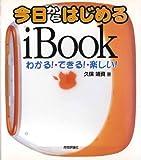 今日からはじめるiBook―わかる!・できる!・楽しい!