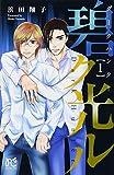 ダークハンター碧ク光ル(1)(ボニータ・コミックス)