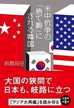 [鈴置 高史]の米中抗争の「捨て駒」にされる韓国