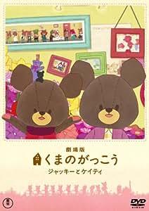 劇場版 くまのがっこう~ジャッキーとケイティ~ [DVD]