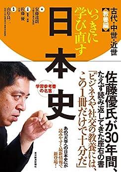 [安藤 達朗]のいっきに学び直す日本史 古代・中世・近世 教養編
