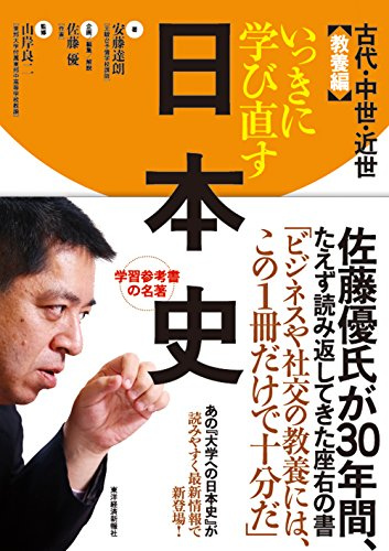 いっきに学び直す日本史 古代・中世・近世 教養編の書影