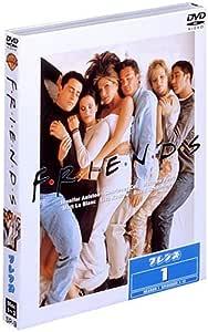 フレンズ1 ファースト・シーズン セット [DVD]