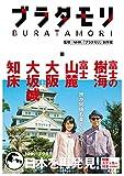 ブラタモリ 10 富士の樹海 富士山麓 大阪 大坂城 知床 画像