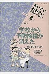 学校から予防接種が消えた―保健室の仕事って? (〈ちいさい・おおきい・よわい・つよい〉ブックレット (8)) 単行本