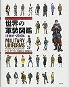 世界の軍装図鑑 18世紀-2010年