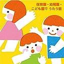 保育園 幼稚園 こども園でうたう歌~たのしい毎日☆わくわく行事