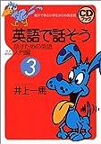 英語で話そう〈3〉話すための英語・入門編 (CDブック 親子で学ぶ小学生からの英会話)