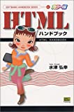 カラー版HTMLハンドブック (ハンドブックシリーズ)