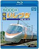 8000系特急いしづち予讃線高松〜松山 [Blu-ray]