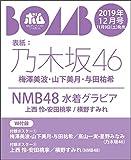 BOMB!(ボム!) 2019年 12 月号 [雑誌]